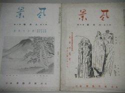 画像1: 「風景」昭和16年6・8月号(2冊一括)奥日光・武蔵野
