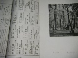 画像2: 「風景」昭和16年6・8月号(2冊一括)奥日光・武蔵野