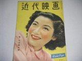 近代映画 昭和22年夏・7月特大号(表紙・原節子)長谷川一夫,高峰秀子ほか
