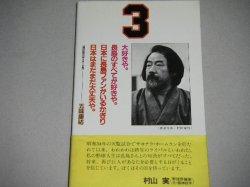 画像2: 小説 長島茂雄 五味一刀斎が贈る借別の詩
