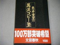 画像1: 糸井重里の萬流コピー塾/帯付