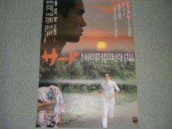画像1: 永島敏行・主演「サード」ATG映画ポスター/脚本・寺山修司