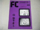 FCフィルムセンター49 マキノ省三とその人脈