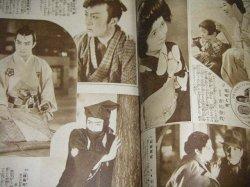 画像3: 映画・レビュー大写真帖(表紙・田中絹代)