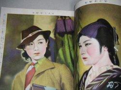 画像2: 明治・大正・昭和 名優名人花形大写真帖