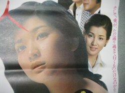 画像2: 桜田淳子・吉永小百合「若い人」映画ポスター
