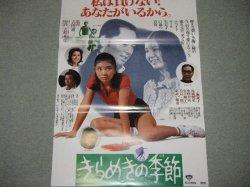 画像1: 一ノ瀬康子・主演「きらめきの季節」映画ポスター