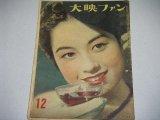 大映ファン昭和22年12月号(表紙・鈴木美智子)由利みさを嵐寛寿郎ほか