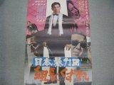 鶴田浩二・主演「日本暴力団 組長くずれ」映画ポスター