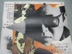 画像2: 梅宮辰夫・主演「やくざ対Gメン 囮」映画ポスター/監督・工藤栄一
