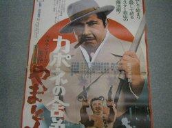 画像2: 若山富三郎・主演「カポネの舎弟 やまと魂」映画ポスター