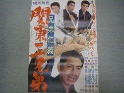 画像1: 鶴田浩二・里見浩太朗・出演「兄弟仁義 関東三兄弟」映画ポスター
