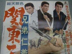 画像2: 鶴田浩二・里見浩太朗・出演「兄弟仁義 関東三兄弟」映画ポスター