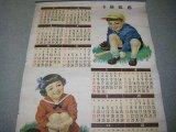 平信用金庫 男の子と女の子イラスト入1956年カレンダー