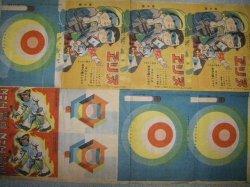 画像2: 実用新案ヌリエ・ヌリエと略画(昭和15年)未裁断表紙1枚もの