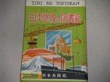 小学生の日本地理の図書館 昭和28年
