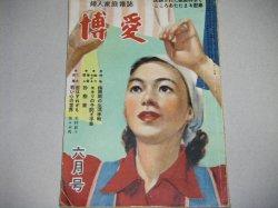画像1: 婦人家庭雑誌「博愛」昭和24年6月号/日本赤十字社・編