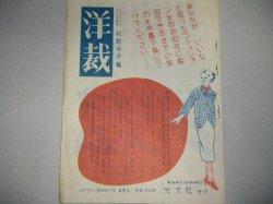 画像3: 1953コスチュームショー・プログラム/並木路子ほか出演