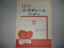 画像1: 1953コスチュームショー・プログラム/並木路子ほか出演