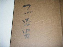 画像2: サイン本)つげ忠男漫画傑作集「無頼平野」
