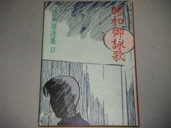 画像1: つげ忠男選集II「昭和御詠歌」
