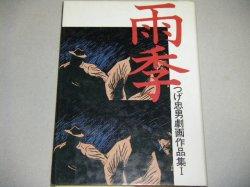 画像1: つげ忠男劇画作品集I「雨季」