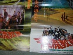 画像2: 大林宣彦・監督「漂流教室」映画ポスター2種一括/楳図かずお原作