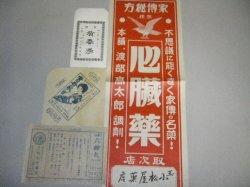 画像1: 薬局関連広告ポスター・薬袋2種・チラシ全4点/戦前
