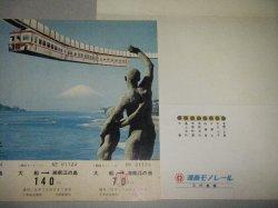 画像1: 湘南モノレール7周年記念乗車券/袋付