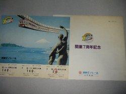 画像2: 湘南モノレール7周年記念乗車券/袋付