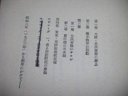 画像2: 久坂栄二郎戯曲集「千萬人と雖も我行かん」昭和13年初版