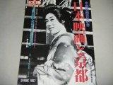 日本映画と京都(別冊太陽)京都映画百年記念