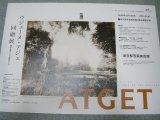 ウジェーヌ・アジェ回顧展「ATGET」ポスター/東京都写真美術館