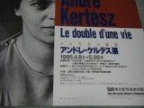 アンドレ・ケルテス写真展「その生涯の鏡像」ポスター/東京都写真美術館
