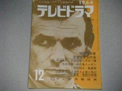 画像1: 雑誌「テレビドラマ」昭和39年12月号/芸術祭参加作品,大島渚シナリオほか