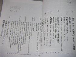 画像2: 月刊ドラマ 2009年5月号/シナリオ・大河ドラマ「天地人」ほか