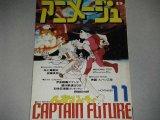 アニメージュ1978年11月号/キャプテンフューチャー