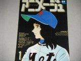 アニメージュ1979年1月号/野球狂の詩