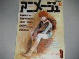 アニメージュ1979年9月号/機動戦士ガンダム