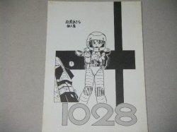 画像1: 松原あきら個人集「1028」1985年発行/別冊「しんどBOOK」付