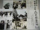高倉健・主演「網走番外地」シリーズ資料2枚+スチール写真6枚一括