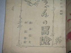画像3: 森本藤夫・著 林義雄・画「科学物語 ピコちゃんの冒険」少女クラブ付録