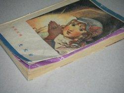 画像3: 小出正吾・著 河目悌二・画「名作物語 トム・ソウヤーの冒険」マーク・トウェーン作