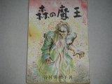 谷村満智子・著 秋岡よしを・画「森の魔王」世界名作童話集