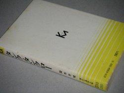 画像2: 坂本牙城「タンクタンクロー」講談社漫画文庫