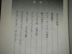 画像3: 坂本牙城「タンクタンクロー」講談社漫画文庫