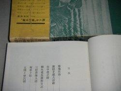 画像2: 立川文庫傑作選I 函・帯付