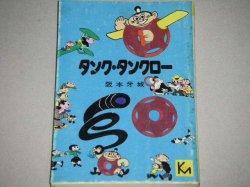 画像1: 坂本牙城「タンクタンクロー」講談社漫画文庫