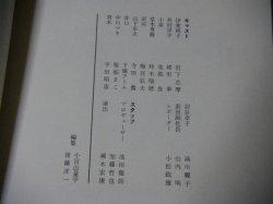 画像2: 倉本聰コレクション 7「さよならお竜さん」シナリオ集/出演・岩下志麻,緒形拳