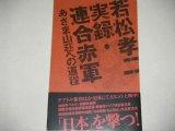 若松孝二監督「実録連合赤軍 あさま山荘事件の道程」帯付